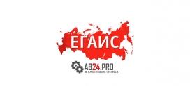 Подключение к ЕГАИС и обмен данными с 1С в Новороссийске