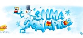 Подарочная акция фирмы «1С» «Зима подарков 1С:ИТС»